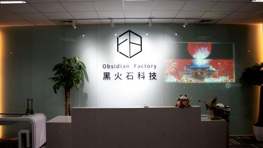 黑火石科技乔迁新址谋发展