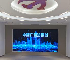 广州中新知识红色主题展馆