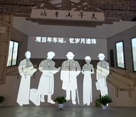 莫干山车站多媒体展示设计